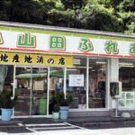 小山田ふれあい館