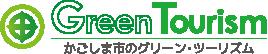 かごしま市のグリーン・ツーリズム