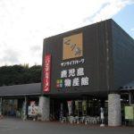 鹿児島ふるさと物産館Aコープ農畜水産物直売所