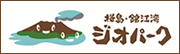 桜島・錦江湾ジオパーク