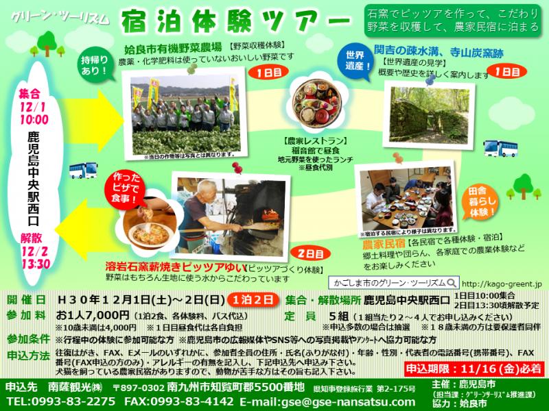 グリーン・ツーリズム宿泊体験ツアー