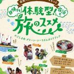 グリーン・ツーリズムガイドブック